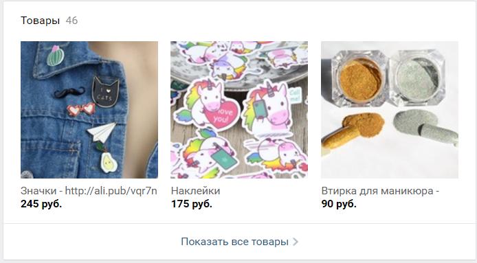 Скриншот товаров в ВК