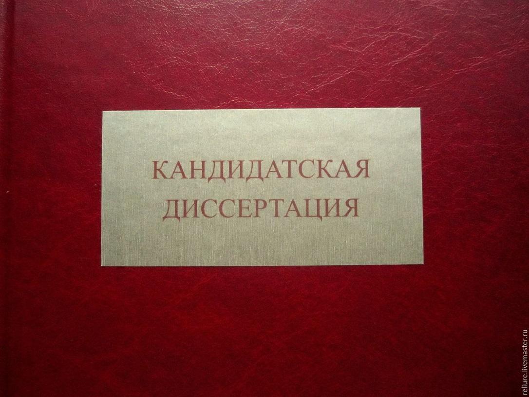 Диссертация