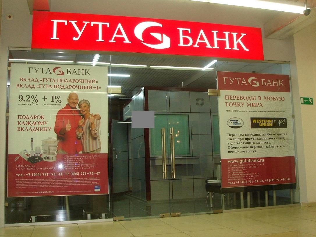 Гута-банк
