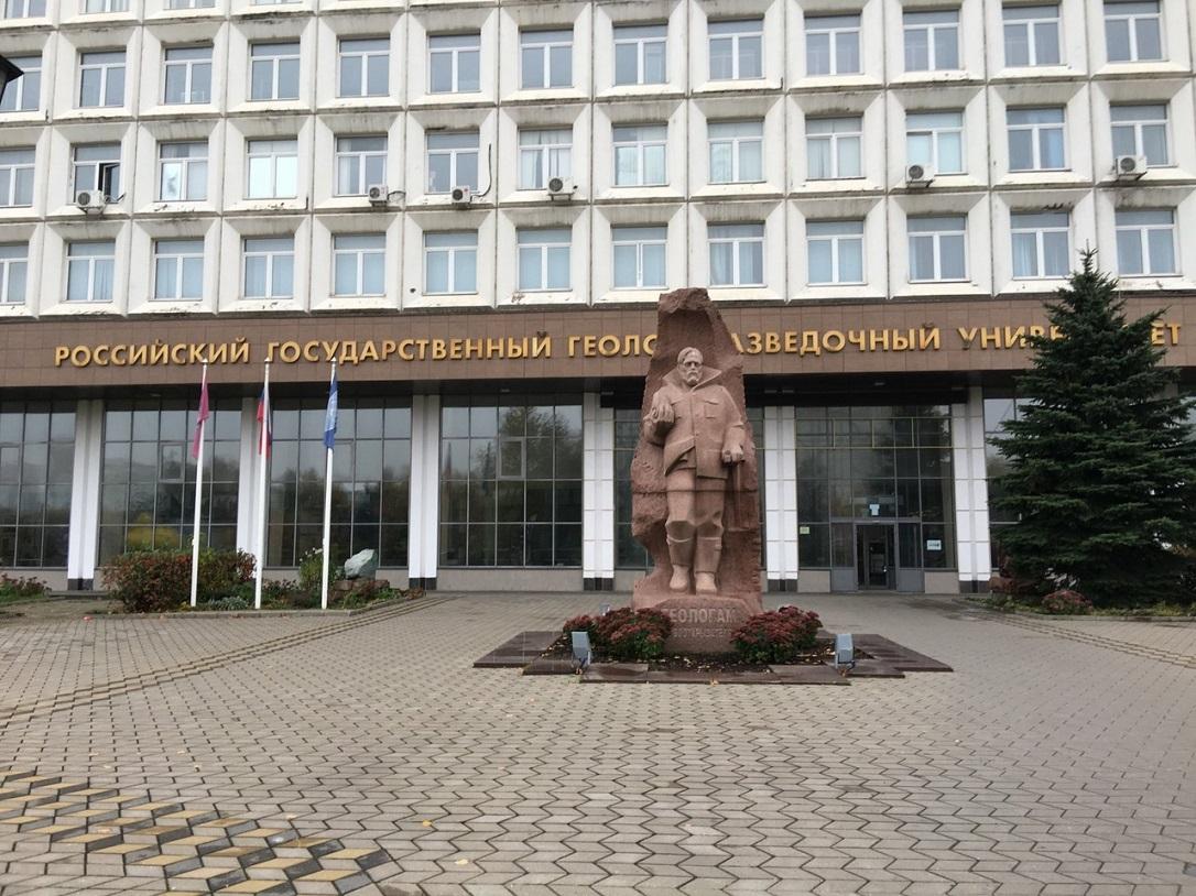 Институт управления им. Серго Орджоникидзе
