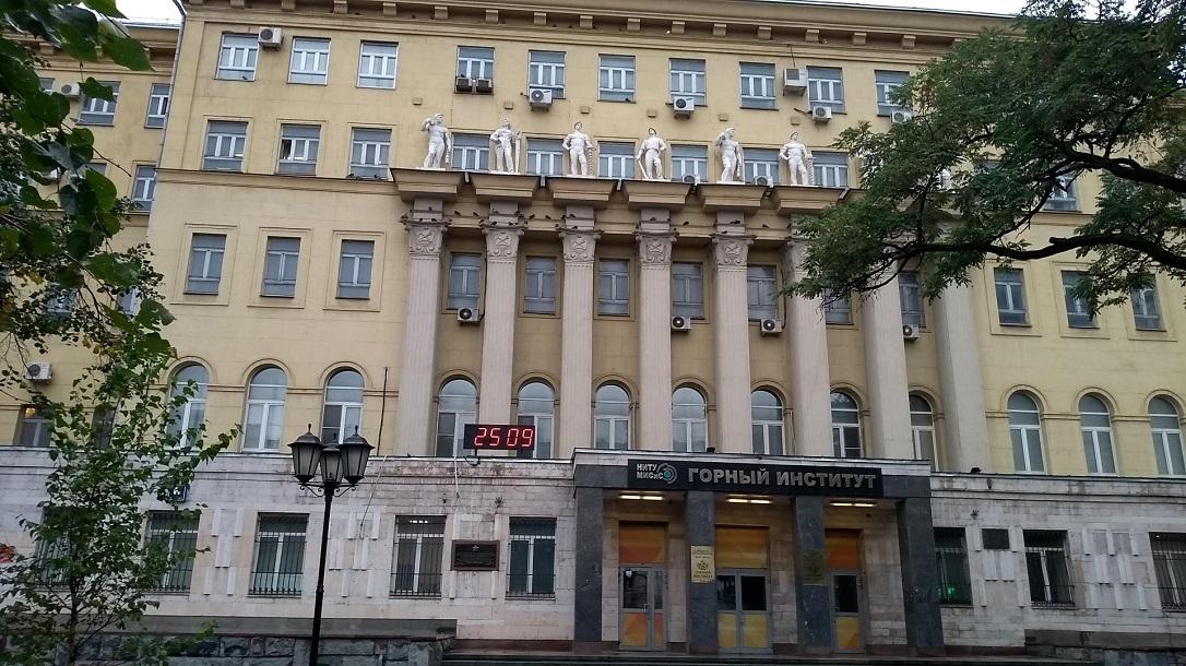Московский институт горной промышленности