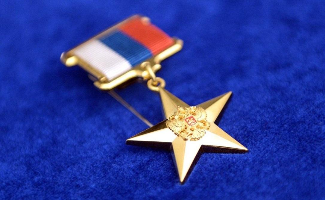 Орден герой труда Российской Федерации