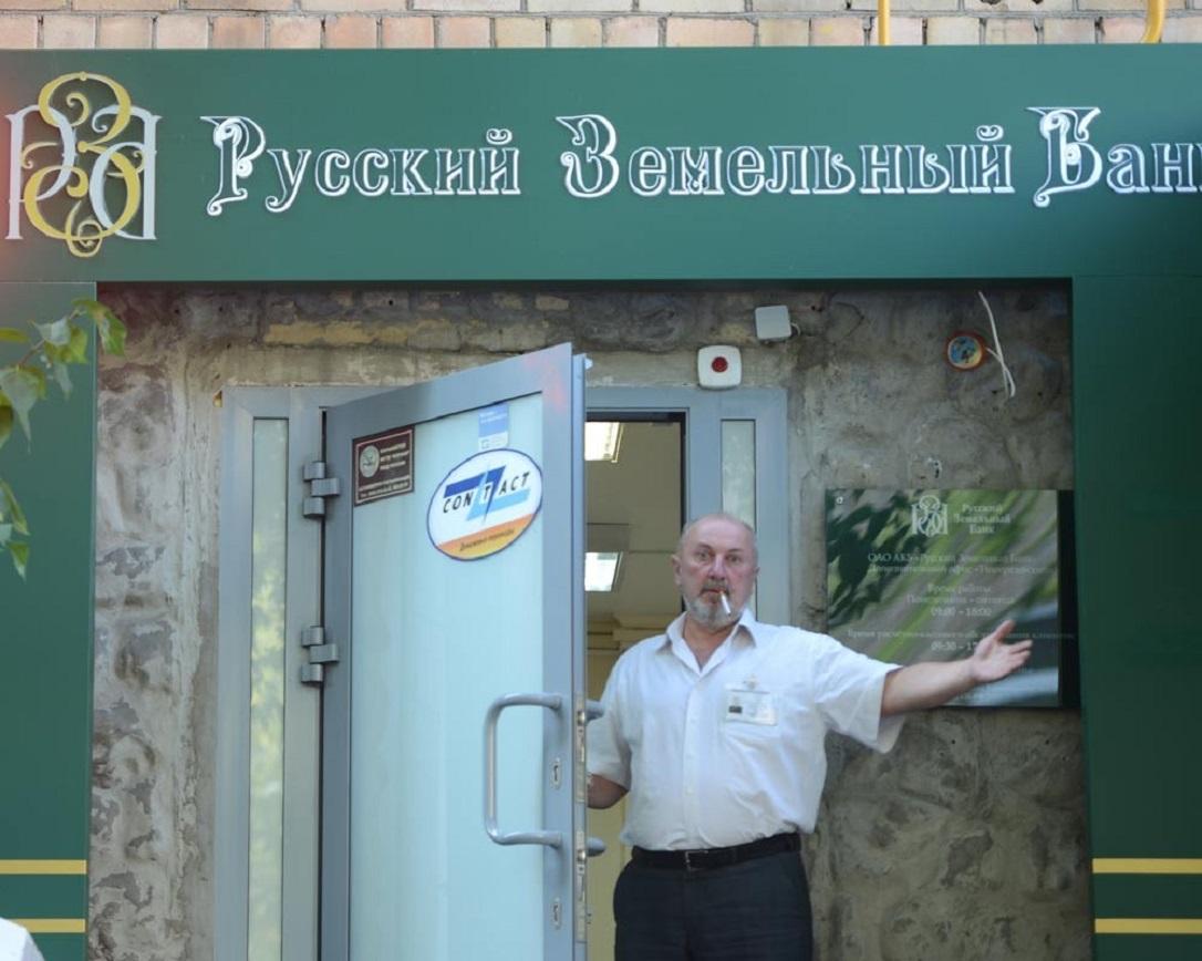 Русского земельного банка