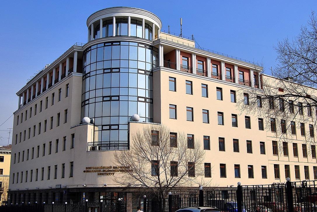 Всесоюзный финансово-экономический институт