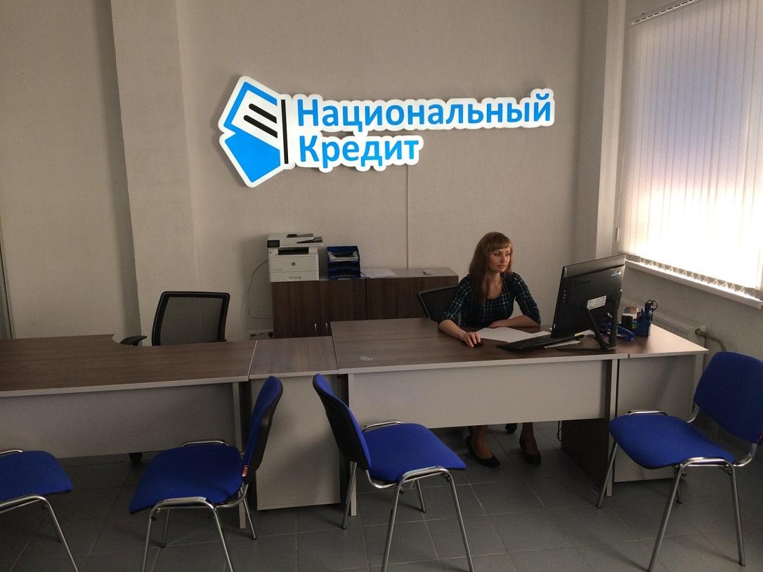 Банк «Национальный кредит»