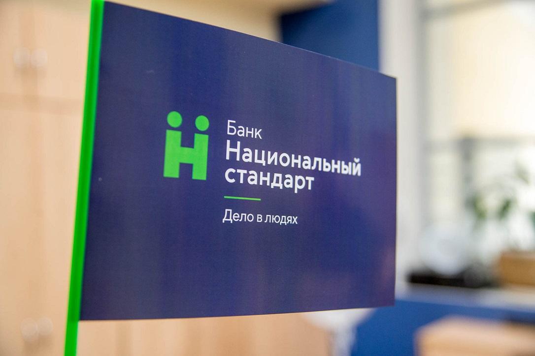 Банк «Национальный стандарт»