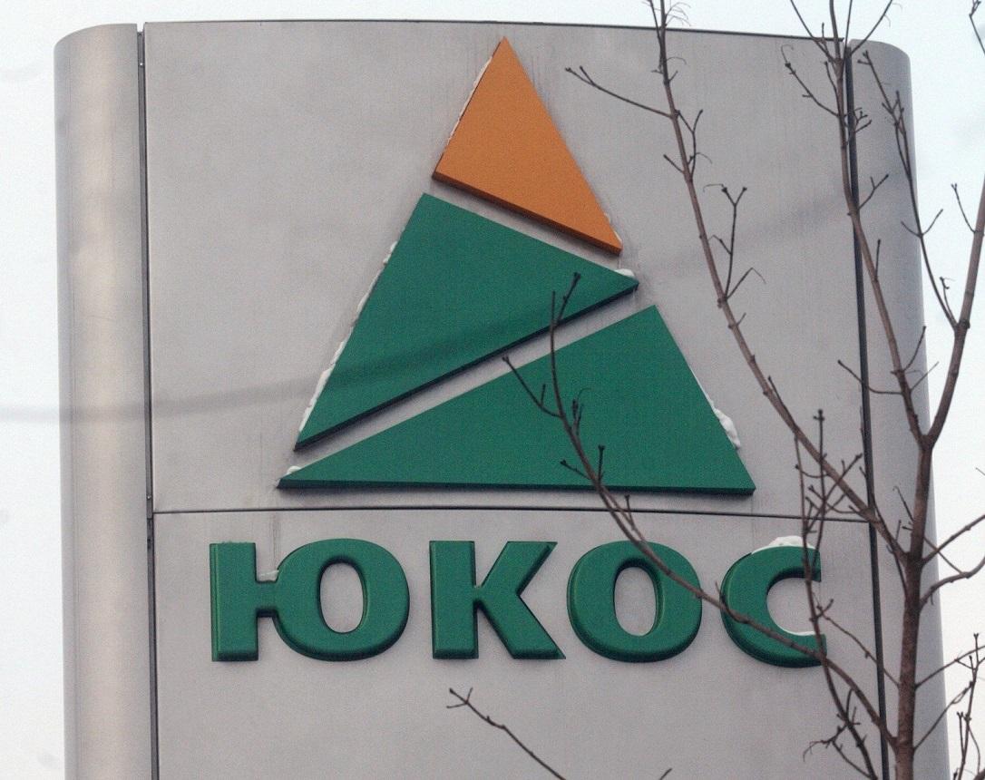 Нефтяная компания ЮКОС