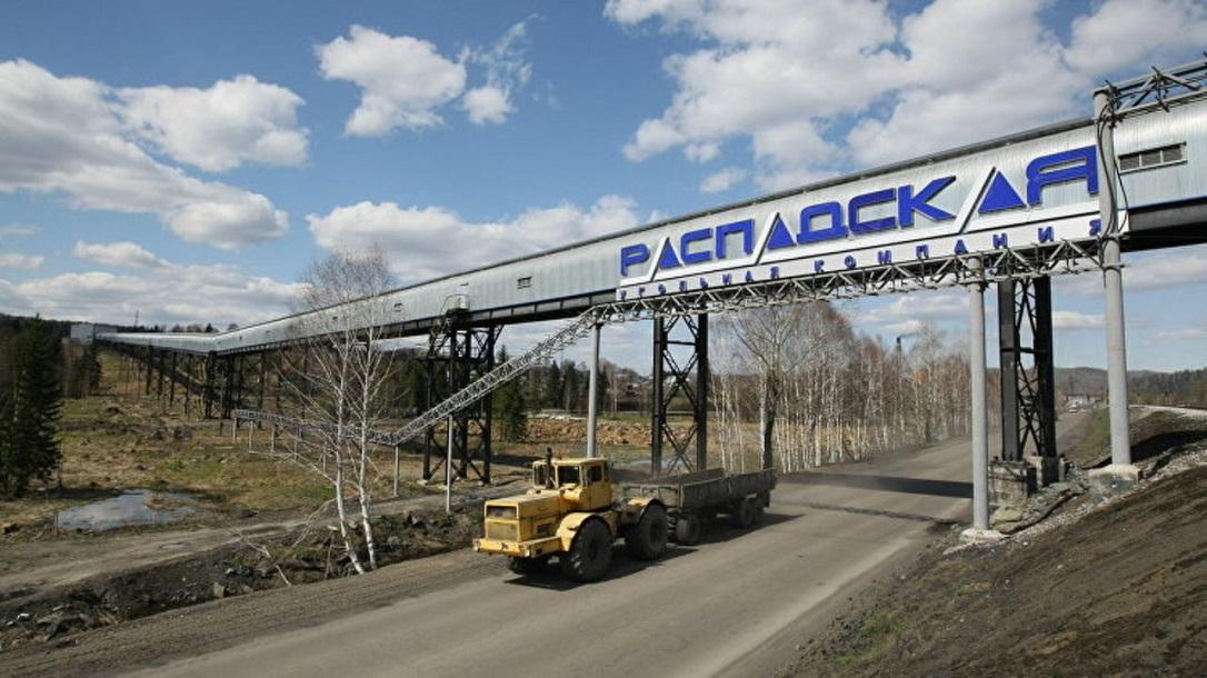 Угольная шахта Распадская