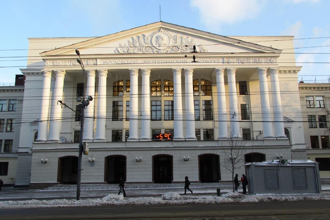 Московский энергетический институт