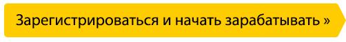 Регистрация в Толоке