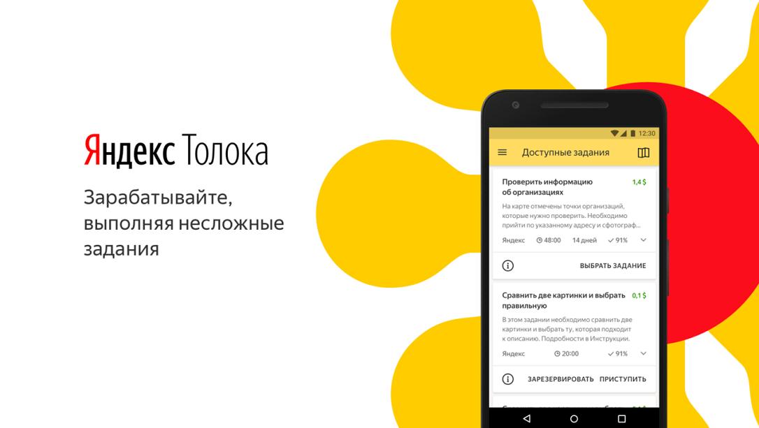Заработок на «Яндекс.Толоке»