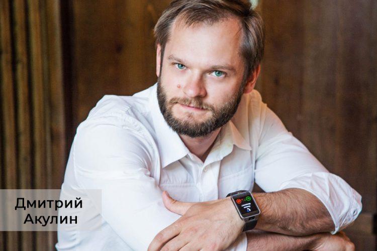 Дмитрий Акулин
