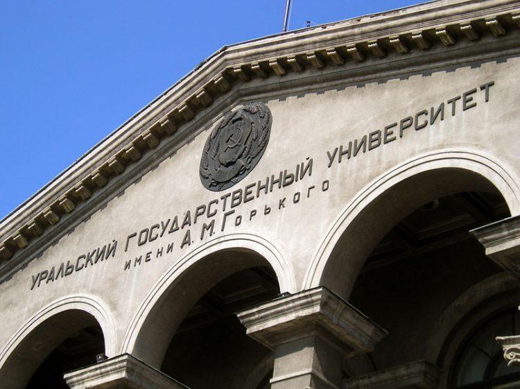 Государственный университет имени А.М. Горького в Перми