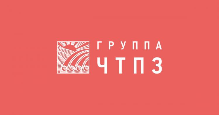 ПАО ЧТПЗ
