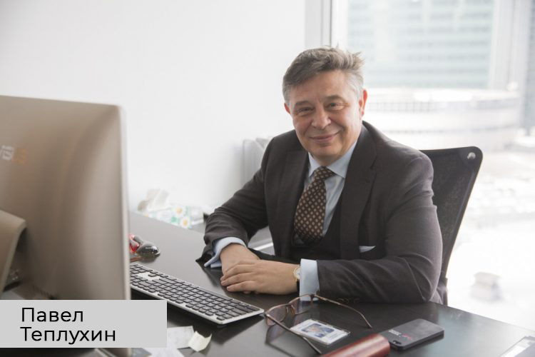Павел Теплухин