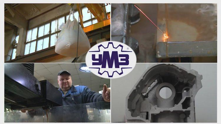 Уральский механический завод