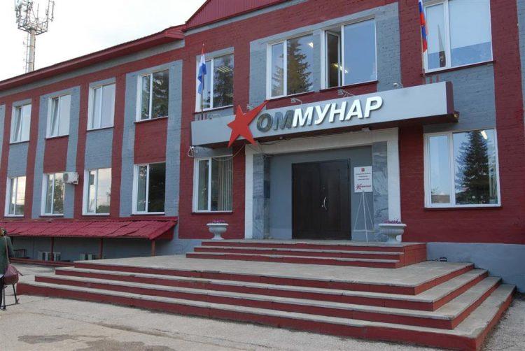 завод «Коммунар»