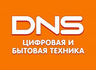 ДНС Ритейл