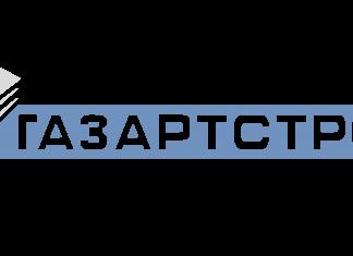 ГазАртСтрой