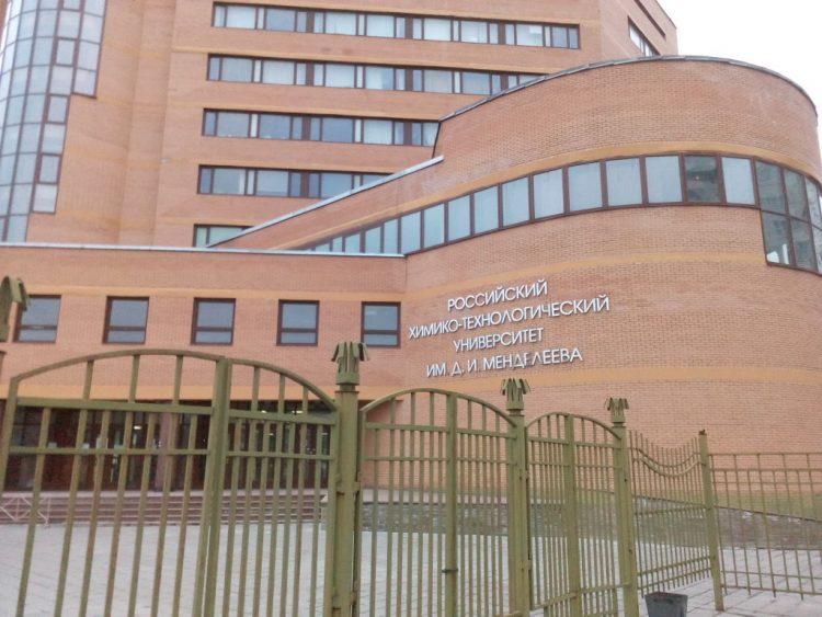 Московский химико-технологический институт