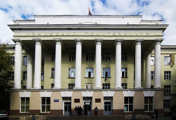 Уральский политехнический институт