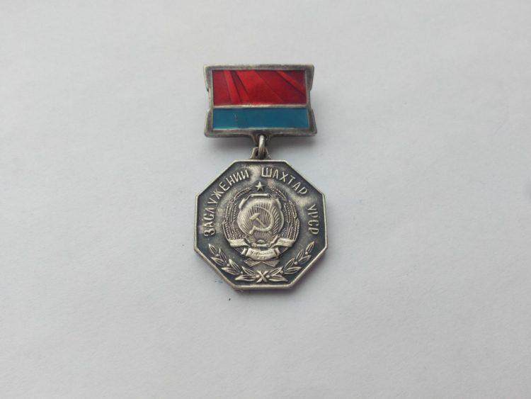 Заслуженный шахтер России