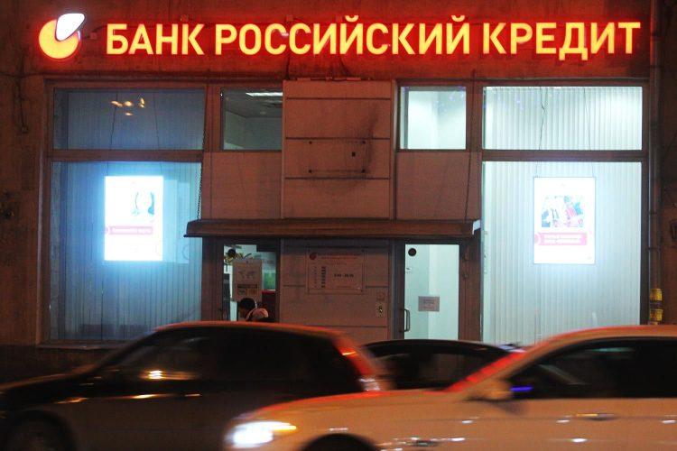 банк Российский кредит