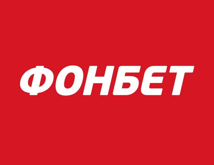 отзывы сотрудников о фонбет букмекерская контора